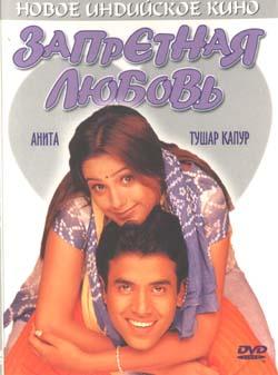 смотреть сериал индийский сериал запретная любовь